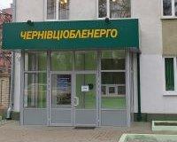 Облэнерго снова угрожает отключить свет водоканалу в Черновцах