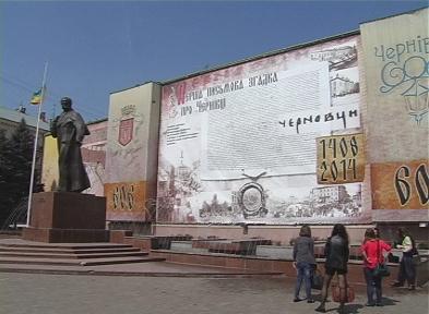 До Дня міста нового панно на Центральній площі у Чернівцях може не бути