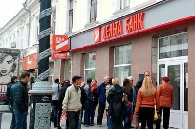 """Фонд гарантування виплатив вкладникам """"Дельта Банку"""" 55% суми"""