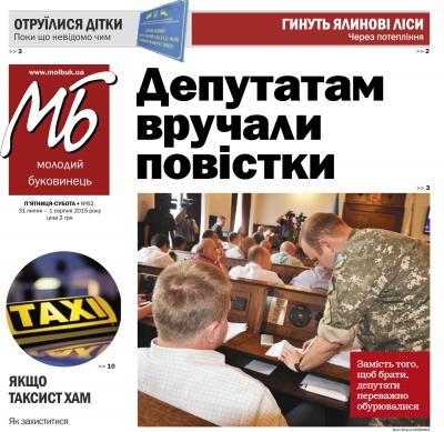 Свіжий номер №62 (31 липня - 1 серпня 2015 року)