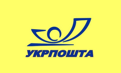 Укрпошта випустила марку до 75-річчя утворення Чернівецької області