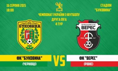 """У Чернівці """"Верес"""" на футбольний матч привезе групу фанатів"""