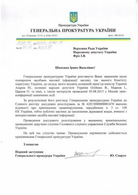 "ГПУ порушила справу на ""Комітет порятунку України"" Азарова"