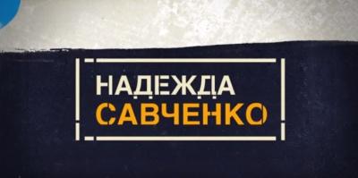 Захист Савченко оприлюднив відеодоказ невинуватості українки