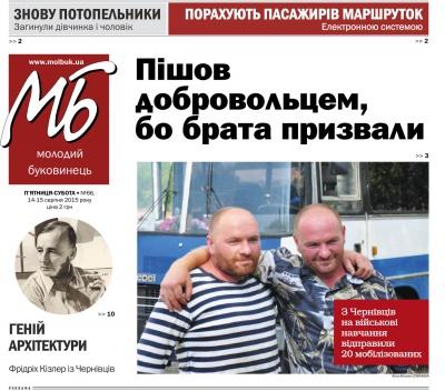 Свіжий номер №66 (14-15 серпня 2015 року)