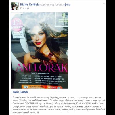 Активісти закликають бойкотувати концерт Ані Лорак у США