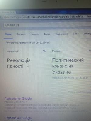 """Google """"по-сепаратистськи"""" перекладає Революцію Гідності"""