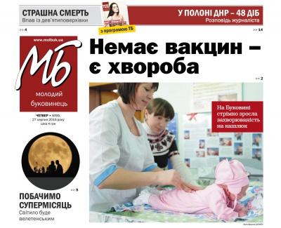 Свіжий номер №69 (27 серпня 2015 року)