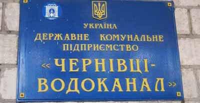 «Чернівціводоканал» отримав 6,5 мільйонів гривень фінансової допомоги