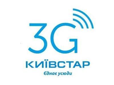 Київстар запустив мережу 3G у Чернівцях