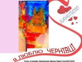 """У художньому музеї проведуть мистецьку акцію """"Я люблю Україну"""""""