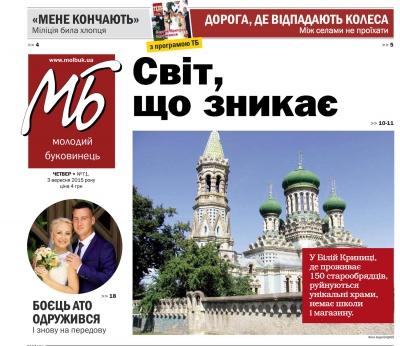 Свіжий номер №71 (3 вересня 2015 року)