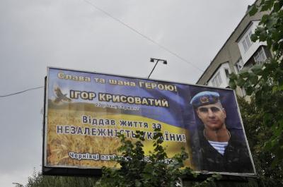 Білборди із загиблими героями у Чернівцях заклеюють передвиборчими агітаціями (ФОТО)
