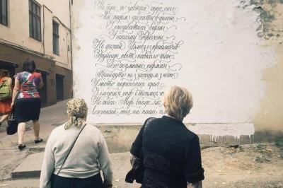 Письменницю Бабкіну здивував її вірш на стіні будинку в Чернівцях