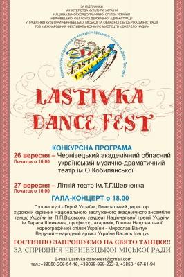 У Чернівцях відбудеться міжнародний фестиваль народного танцю