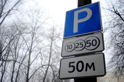 Чернівці отримала від паркування понад 600 тисяч гривень