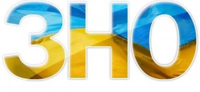 Випускники шкіл у Чернівцях складатимуть ЗНО з трьох предметів