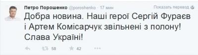 З полону бойовиків звільнили двох українських військових