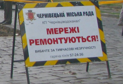 Район Фастівської-Герцена у Чернівцях сьогодні без води