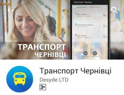 У мережі з'явився Android-додаток, що відстежує рух громадського транспорту в Чернівцях