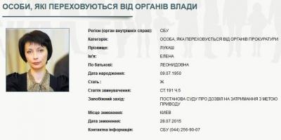 СБУ оголосила у розшук екс-міністра юстиції Олену Лукаш