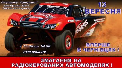 У Чернівцях вперше проведуть змагання на радіокерованих автомоделях