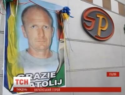 В Італії може з'явитися вулиця імені загиблого українця-заробітчанина