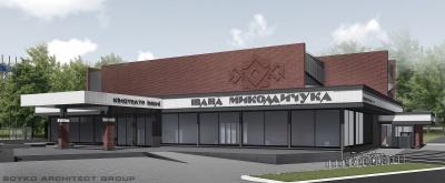 Як виглядатиме кіномистецький центр імені Миколайчука (ФОТО)