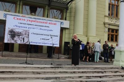 """Театральная площадь в Черновцах пела  """"Червону руту"""""""