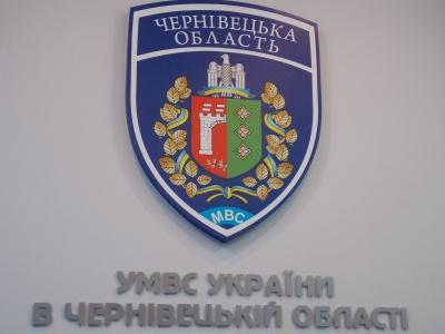 У керівника буковинської міліції Пілігріма - новий заступник