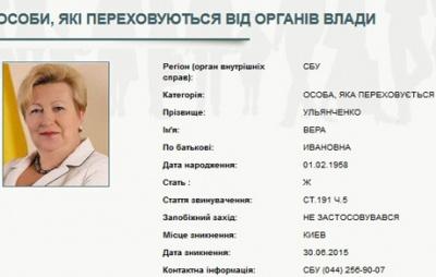 СБУ объявила в розыск экс-председателя Киевской ОГА Веру Ульянченко