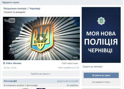 У соцмережі з'явилася сторінка нової поліції Чернівців