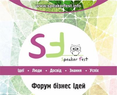 """23 вересня - форум успішних людей """"Speaker Fest"""" (на правах реклами)"""