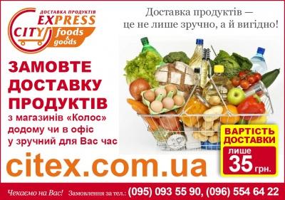 """""""Доставка продуктів в Чернівцях - економія часу та коштів"""" (на правах реклами)"""