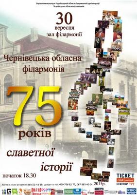 У Чернівецькій обласній філармонії відбудеться ювілейний концерт