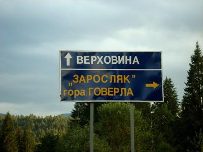 На Говерлі падає сніг, а у Києві ще спекотно