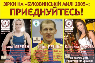 До Чернівців на «Буковинську милю» приїде олімпійська чемпіонка