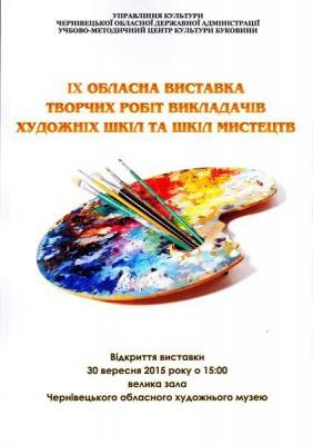 В художньому музеї відкриють виставку робіт викладачів художніх шкіл