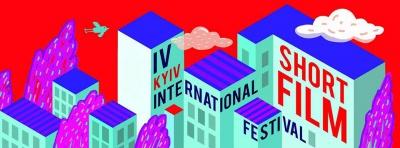 Чернівчанам покажуть найкращі фільми Київського міжнародного фестивалю короткометражок