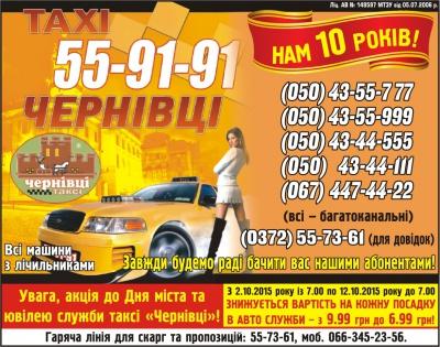Таксі «Чернівці» – 10 років на ринку перевезень! (на правах реклами)