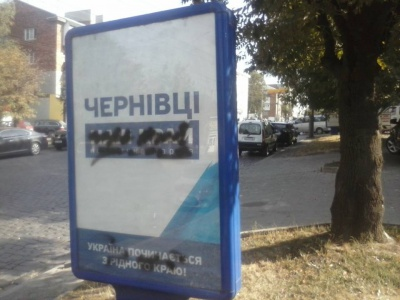 """Стало відомо, кого висуває на Буковині до місцевих рад партія """"Наш край"""""""