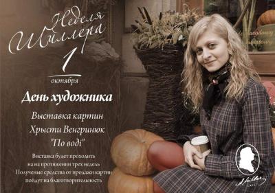 """У кафе """"Шиллер"""" відкриється благодійна виставка робіт Христі Венгринюк"""
