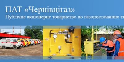 Чернівецькі газовики заперечують заяву Каспрука і скаржаться на державу