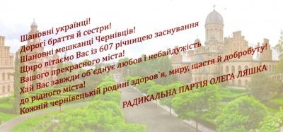 """У Чернівцях на День міста """"ляшківці"""" роздавали листівки без вихідних даних, - Опора"""