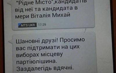 У Чернівцях нічний клуб СМС-ками агітує за партію екс-регіоналів