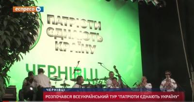 """У Чернівцях """"УКРОП"""" влаштував агітаційний концерт не за кошти виборчого фонду"""