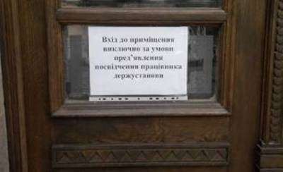 Охорона будівлі Чернівецької ОДА коштує майже чверть мільйона гривень на рік