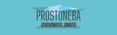 У Чернівцях пройде архітектурний фестиваль з виставками і світловим шоу