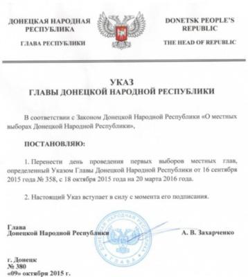 """Бойовики призначили нові дати """"виборів"""" за своїми """"законами"""""""