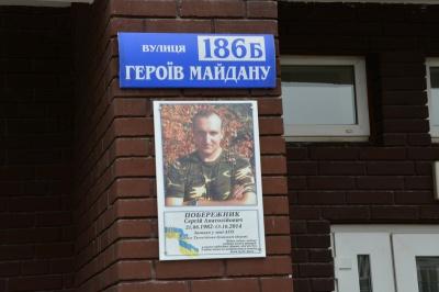 В Черновцах открыли памятную доску Сергею Побережнику, который в прошлом году погиб в АТО (ФОТО)